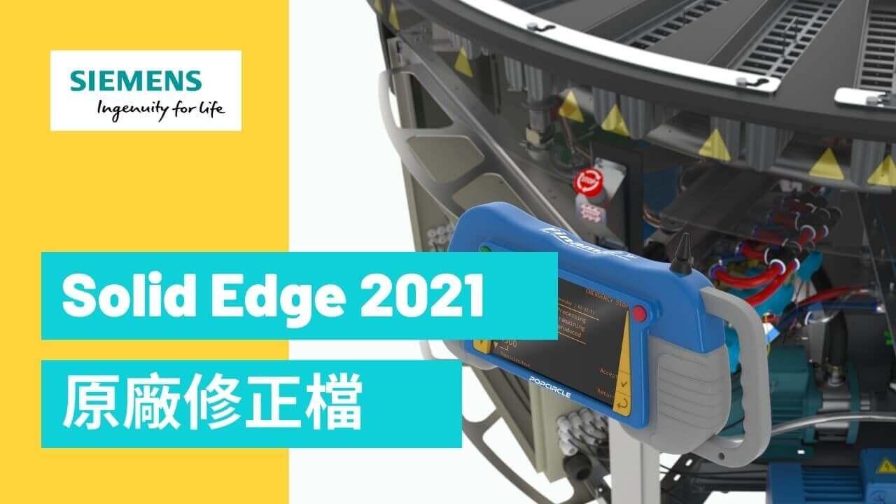 【原廠修正】Solid Edge 2021 MP02