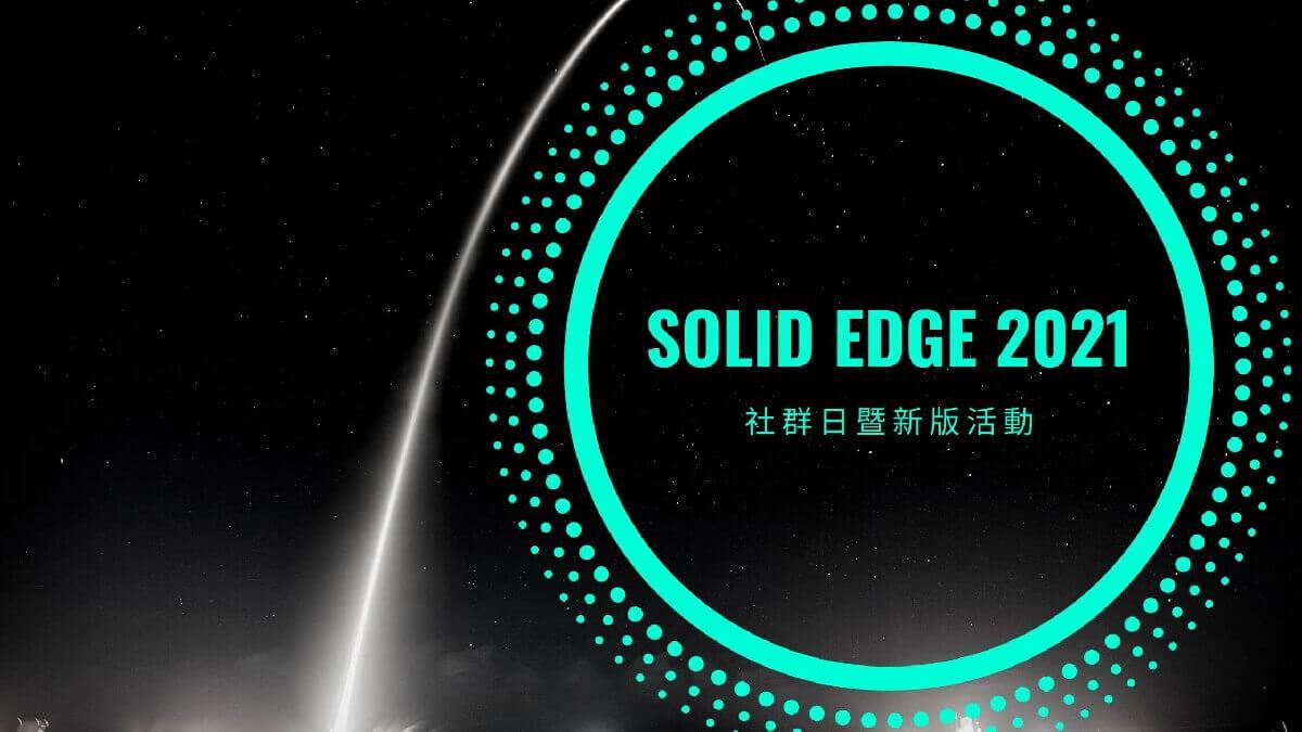 SOLID EDGE 2021 社群日暨新版活動-會後報導