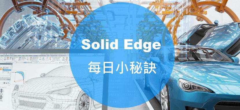 【Solid Edge小祕訣合輯】2020年12月份