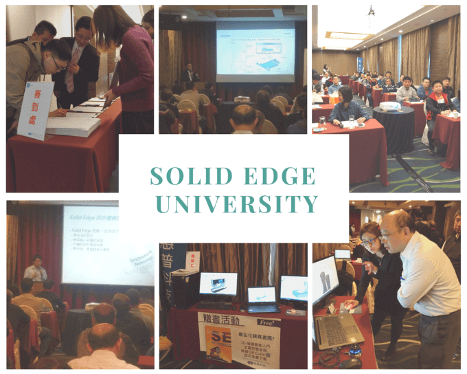 Solid Edge University_新竹場