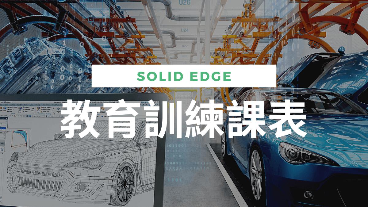 【Solid Edge教育訓練】2021年2月份課表
