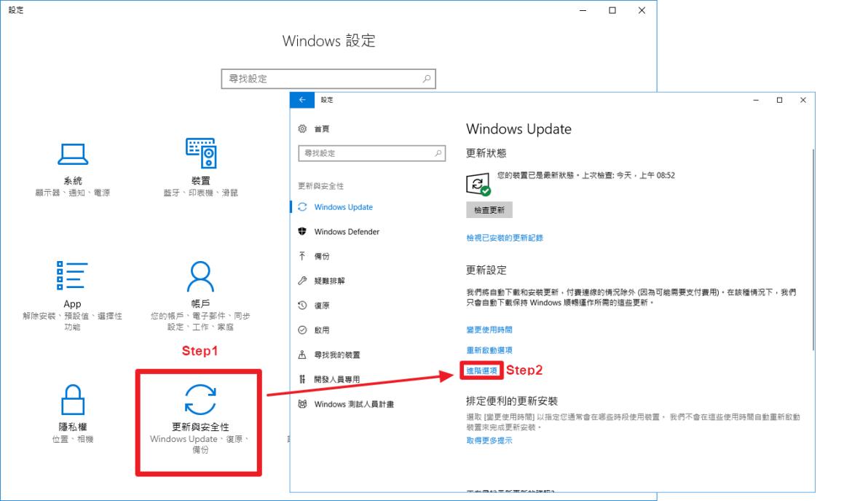 與Windows更新和平共處