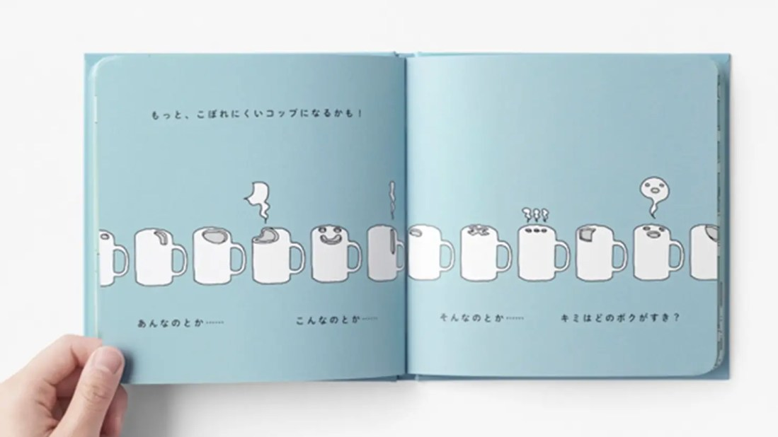 This New Children's Book About a Cup Celebrates the Design Process
