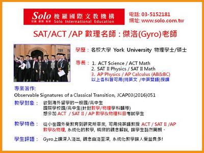 梭羅專業留學代辦/ SAT/AP/IB/TOEFL/IELTS/美國高中 大學課輔
