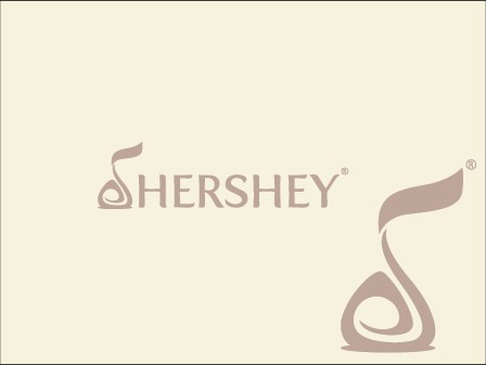 Alternative Hershey logo design by followtheflow