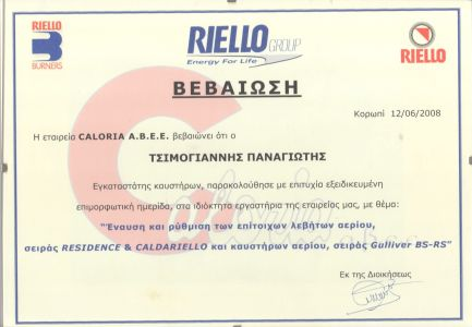 Πιστοποίηση απο την εταιρία Riello