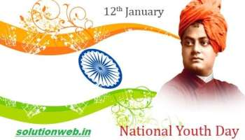 swami vivekananda jayanti essay solutionweb national youth day 12th of 2018 yuva diwas swami vivekananda
