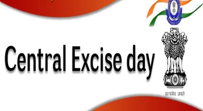 CENTRAL EXCISE DAY IN INDIA 2018: 24th FEBRUARY IMPORTANCE