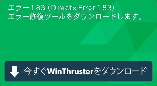 DirectXエラー183の修正方法
