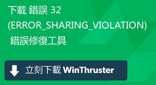 如何修復 ERROR_SHARING_VIOLATION(錯誤 32)