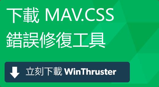 如何修正惱人的 MAV.css 錯誤 [已解決]