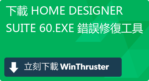 Home Designer Suite 60 Exe 及如何對其進行修復?是有病毒還是安全?