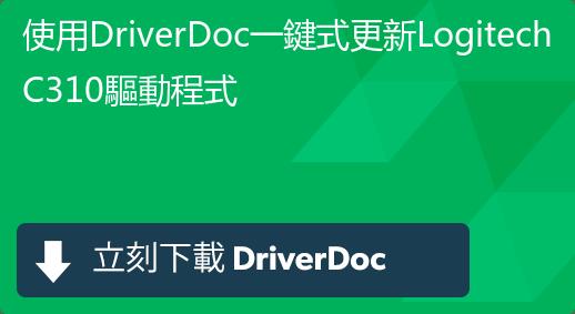 Logitech HD Webcam C310 驅動程式下載——更新 Logitech 軟體