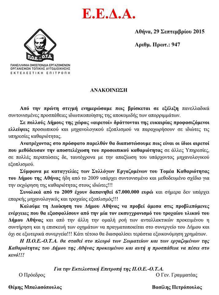 anakinwsh-29-9-2015