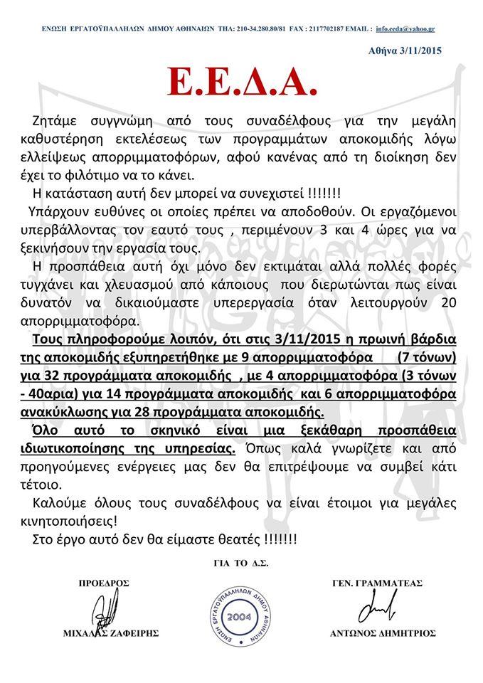 anakoinwsh-4-11-15