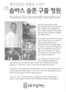 Gwangju Petition