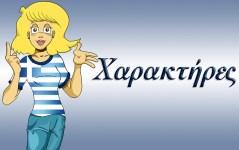 Cel greek3