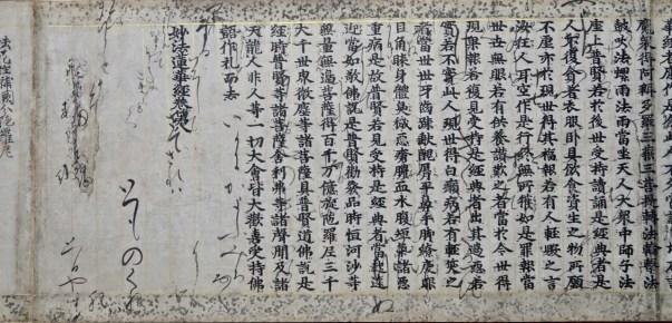 2019年4月19・20日消息経調査 - 11 / 14