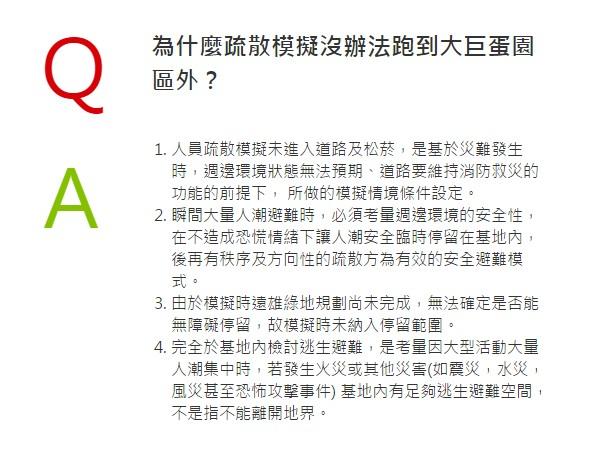 台北市政府對400萬無形結界的荒唐跳針回應