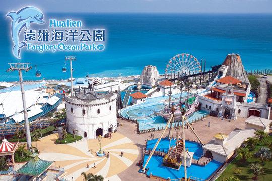 有遠雄會員卡 免費玩花蓮海洋公園