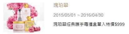 遠雄會員 瑰珀翠護手霜特價$999