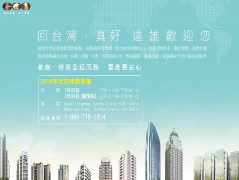 台灣投資移民-台灣買房-北加州