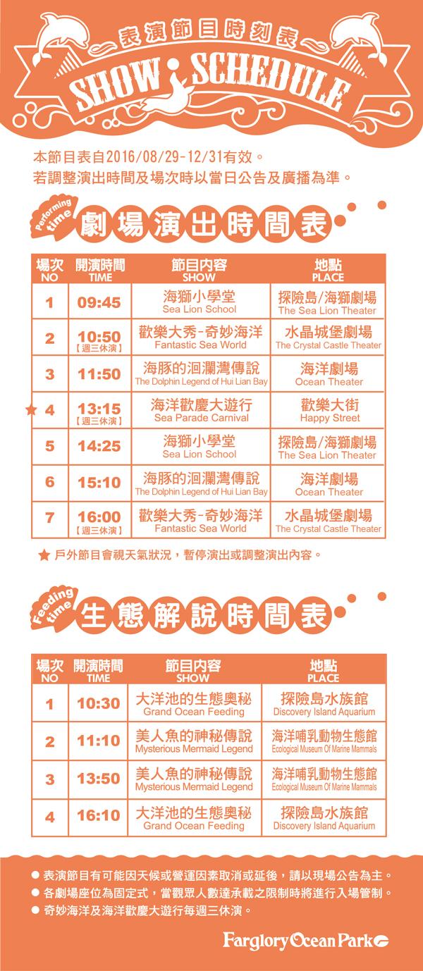 花蓮親子遊-表演節目時間表