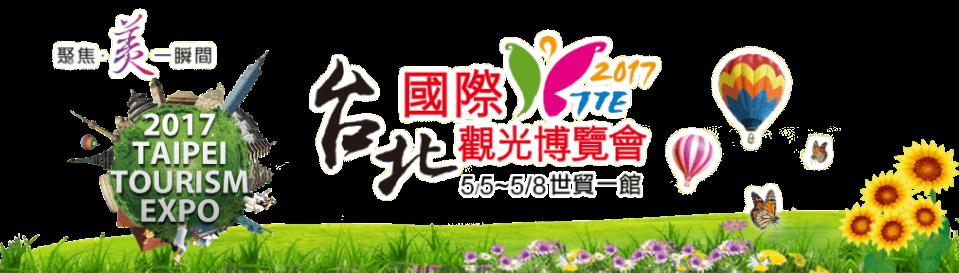遠雄活動 - 2017世貿台北觀光博覽會