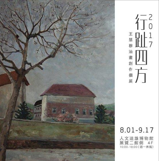遠雄人文博物館邀請你來2017美術活動《行趾四方》油畫創作展