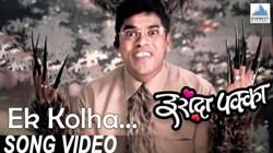 Ek-Kolha-Bahu-Bhukela