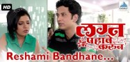 Jodali-Reshmi-Bandhane
