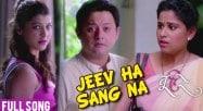Jeev-Ha-Sang-Na