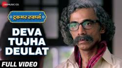 Deva-Tujha-Deulat