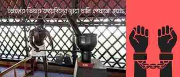 আন্দামানের কালাপানি সেলুলার জেলের ইতিহাস