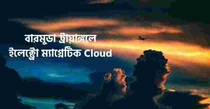 বারমুডা ট্রায়াঙ্গল এর আসল রহস্য