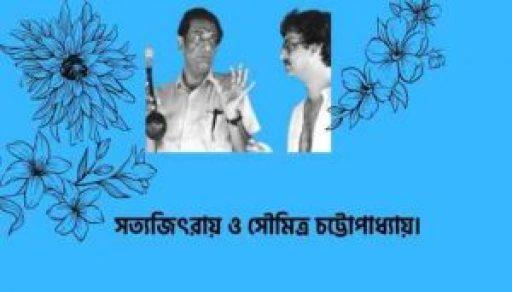 সৌমিত্র চট্টোপাধ্যায় পরিবার (Somitra Chattopadhay family )