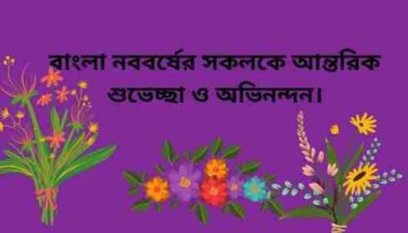 বাংলা নববর্ষের শুভেচ্ছা বাণী