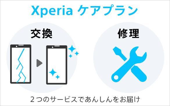あんしんをお届け Xperia ケアプラン