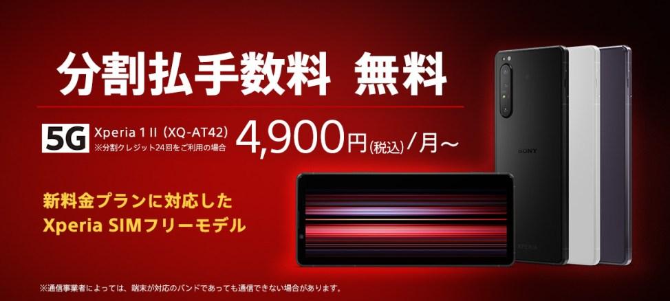 ソニーストアで月々の支払いを抑えてカシコク購入 Xperia 1 II が¥5,600(税込)/月~ ※分割クレジット24回払いをご利用の場合