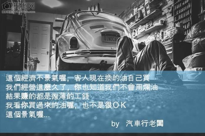 汽車行網路行銷