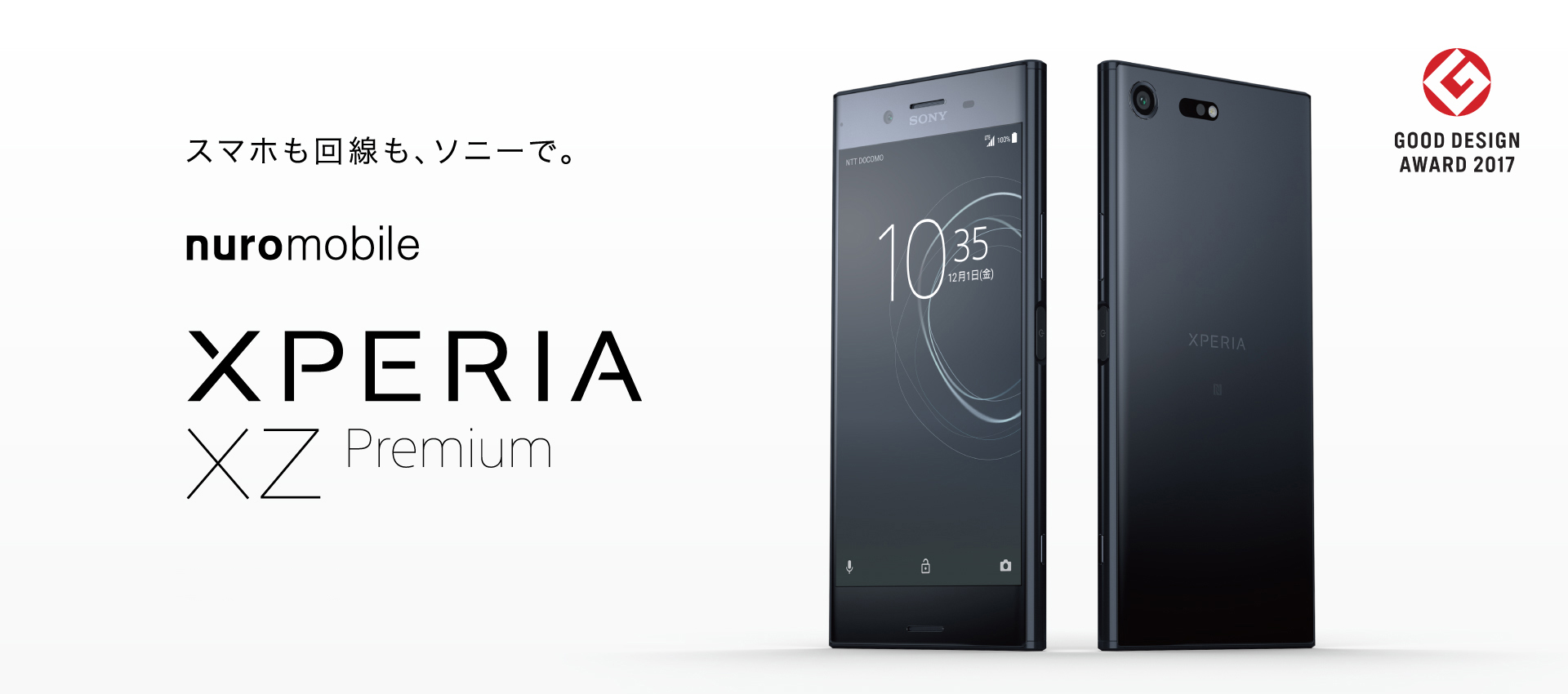 Xperia(エクスペリア) XZ Premium nuroモバイル   ソニーモバイル ...