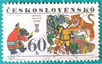 Sello VI Bienal de Ilustraciones para libros infantiles - Checoslovaquia 1977