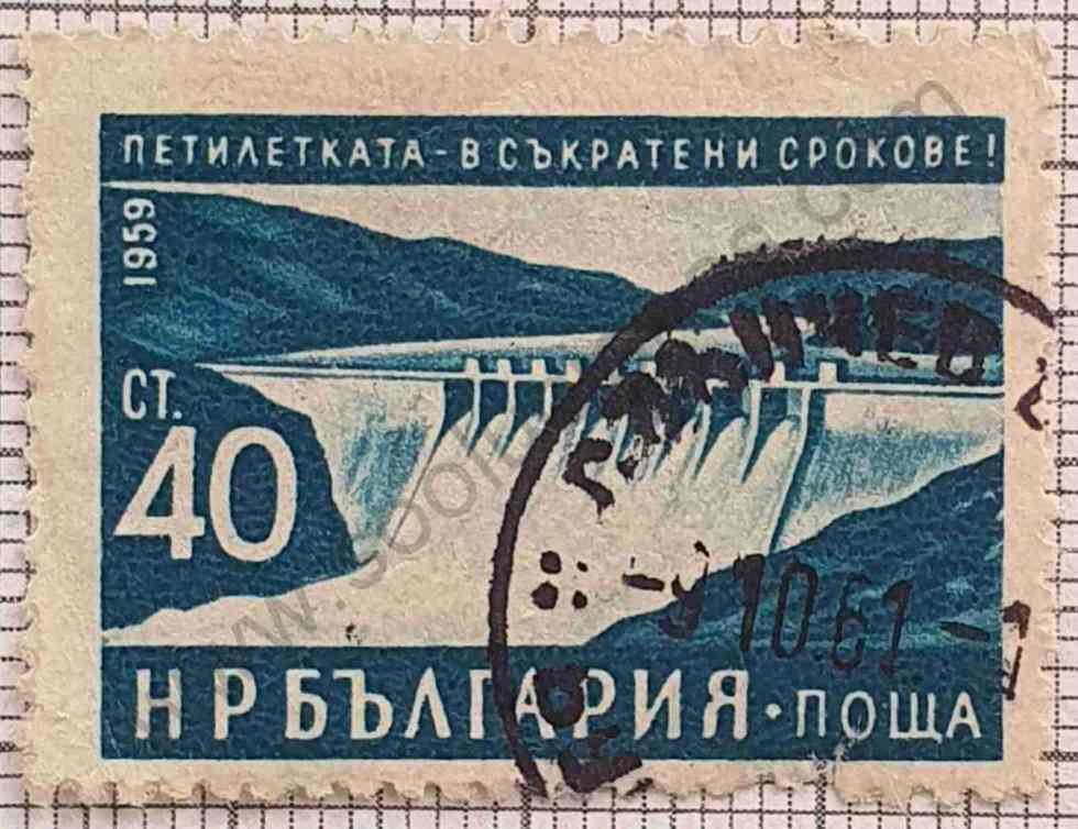 Represa hidroeléctrica - Sello de Bulgaria año 1959