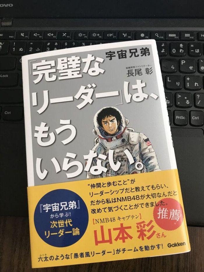 『宇宙兄弟「完璧なリーダー」は、もういらない』を読みました