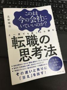『転職の思考法』を読みました