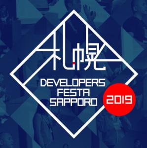 Developers Festa Sapporo2019で寺田佳央さんの講演を聴きました