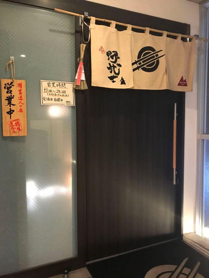 ほるぽんが美味しい!札幌の居酒屋 野武士(のぶし)