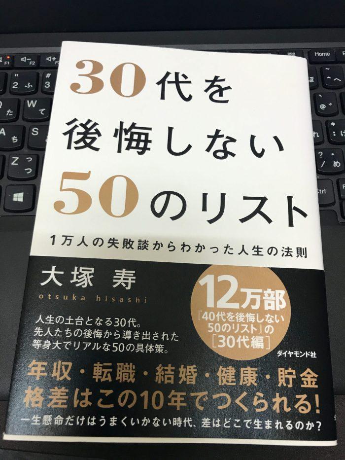 『30代を後悔しない50のリスト』を読みました。