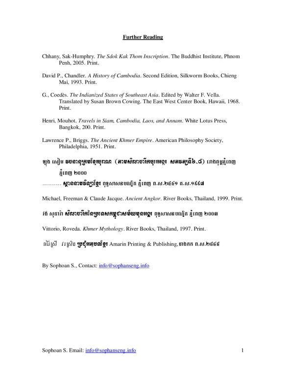 Jayavarman II Further Reading-page-001