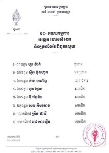 Khmer Assembly Committees 12